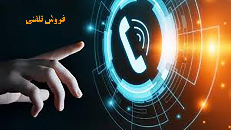 """(وبینار)تخصصی اصول و تکنیک های فروش تلفنی """"Call Center   """""""