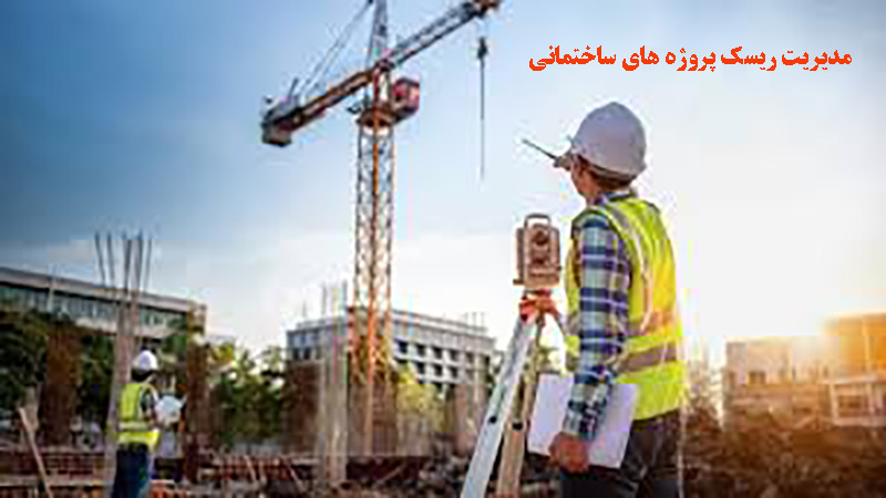 (وبینار)مدیریت ریسک پروژه های ساختمانی
