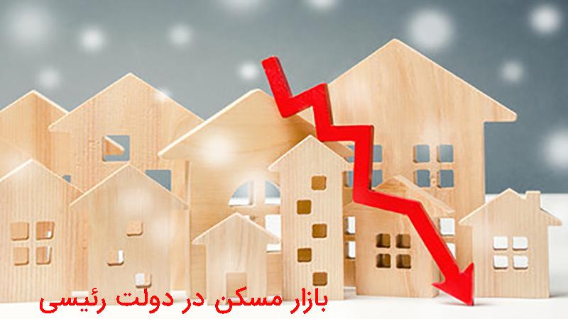 """وبینار """"بازار مسکن در دولت رئیسی """""""