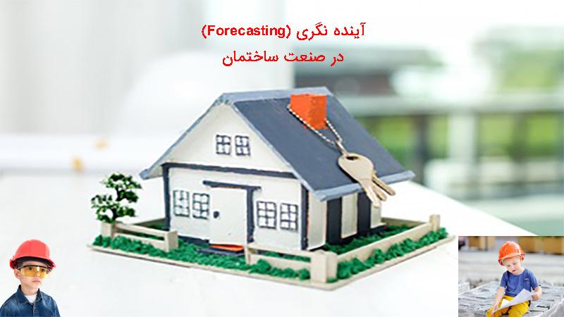 """وبینار """"آینده نگری (Forecasting) در صنعت ساختمان"""""""