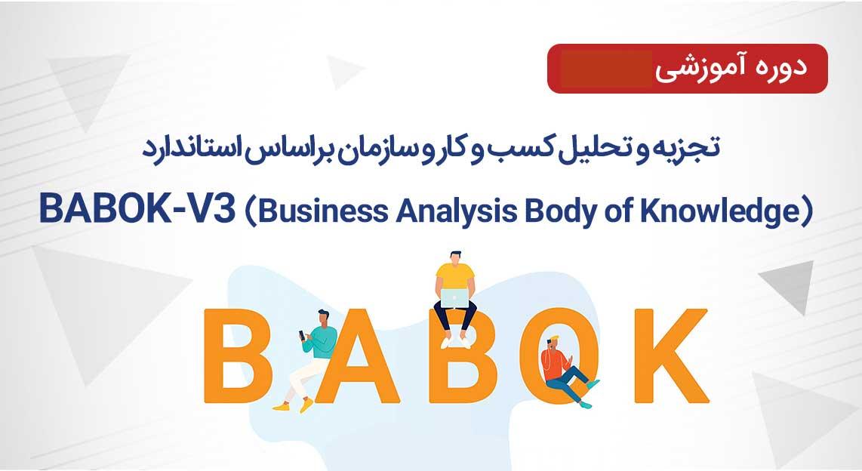 (وبینار) تجزیه و تحلیل کسب و کار و سازمان براساس استاندارد BABOK-V3 (Business Analysis Body of Knowledge)