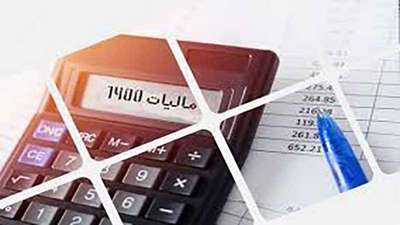 (وبینار) وبینار آموزش جدیدترین اظهارنامه مالیاتی حقوقی 1400