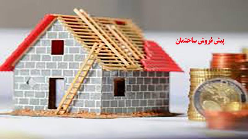 (وبینار)پیش فروش ساختمان (الزامات ،چالش ها و راه کارهای قانونی آن)