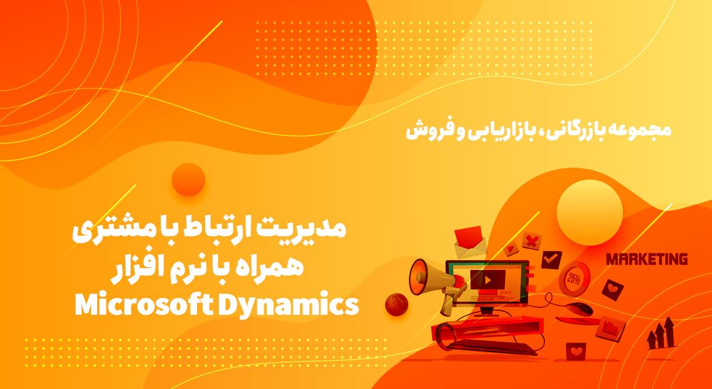 مدیریت ارتباط با مشتری همراه با نرم افزار Microsoft Dynamics