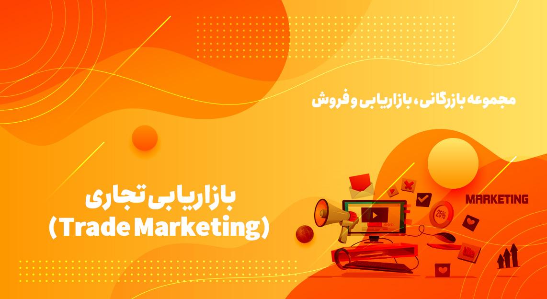 بازاریابی تجاری (Trade Marketing)