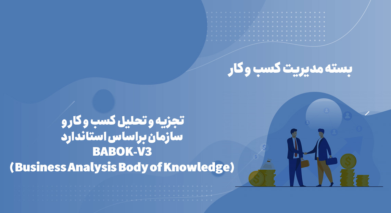 تجزیه و تحلیل کسب و کار و سازمان براساس استاندارد BABOK-V3 (Business Analysis Body of Knowledge)