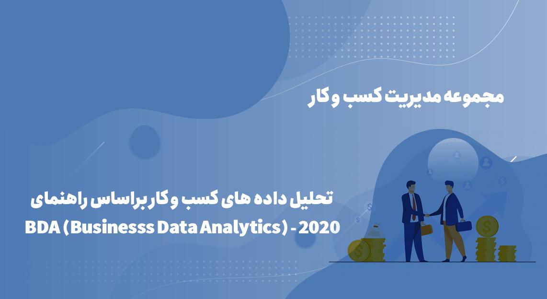 تحلیل داده های کسب و کار براساس راهنمای BDA (Businesss Data Analytics)-2020
