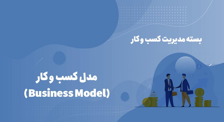 مدل کسب و کار (Business Model)