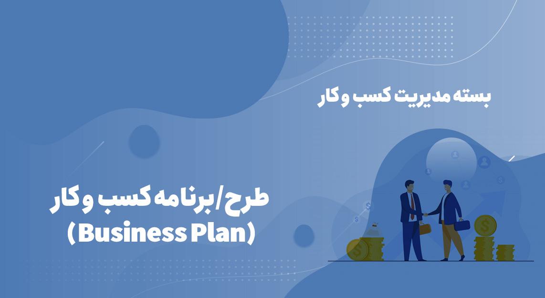 طرح / برنامه کسب و کار (Business Plan)