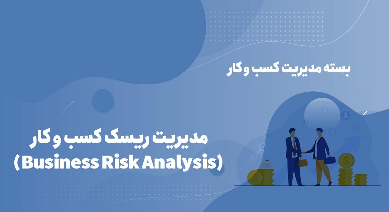مدیریت ریسک کسب و کار (Business Risk Analysis)