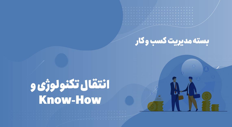 انتقال تکنولوژی و Know-How