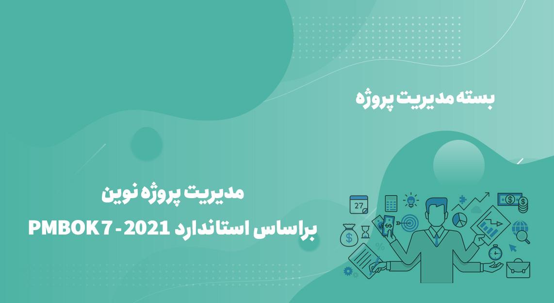 مدیریت پروژه نوین  براساس استاندارد  PMBOK 7 - 2021