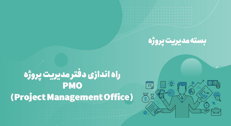 راه اندازی دفتر مدیریت پروژه PMO (Project Management Office)