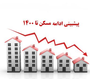 (وبینار)استراتژی سرمایه گذاری و تحلیل بازار مسکن سال 1400