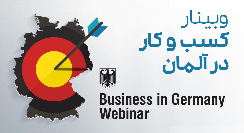 (وبینار) کسب و کار در آلمان