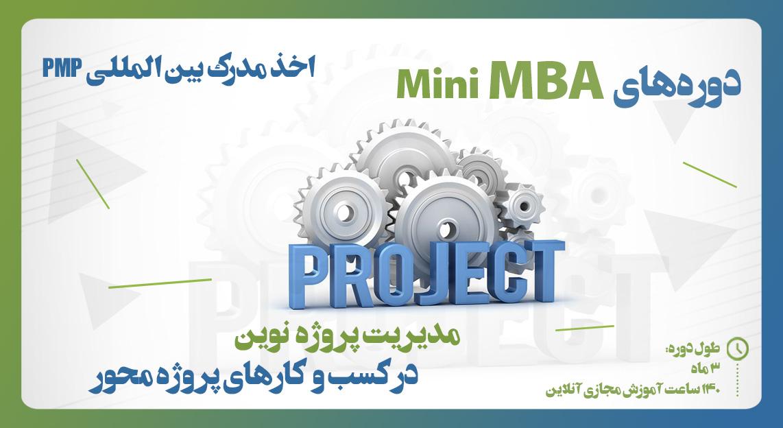 (وبینار ) دوره آموزشی Mini-MBA آنلاین مدیریت پروژه نوین در کسب و کارهای پروژه محور