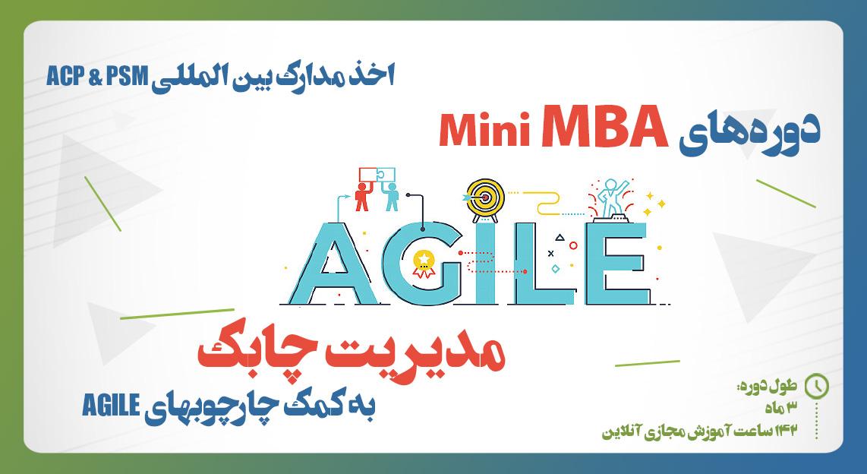 (وبینار) دوره آموزشی Mini-MBA آنلاین مدیریت چابک به کمک چارچوبهای Agile