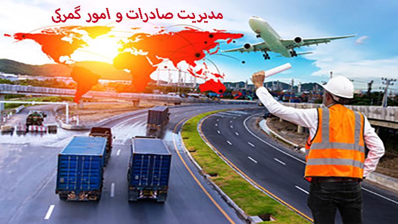 (وبینار)مدیریت صادرات و امور گمرکی
