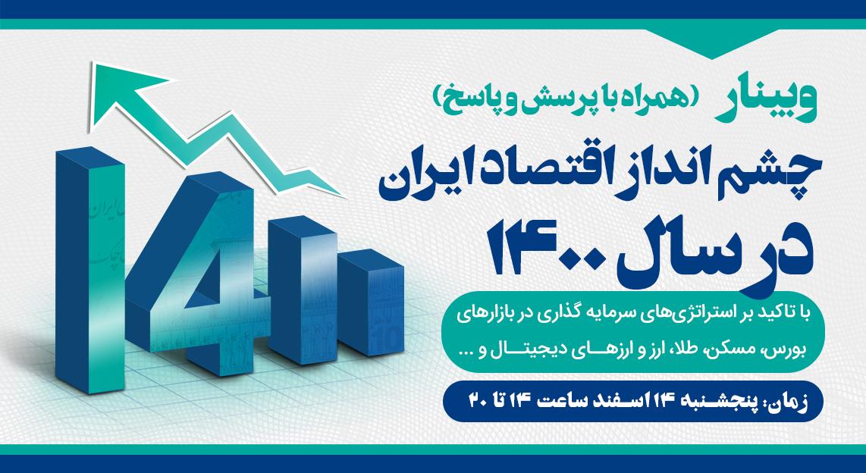 (سمینار) چشم انداز اقتصاد ایران در سال 1400